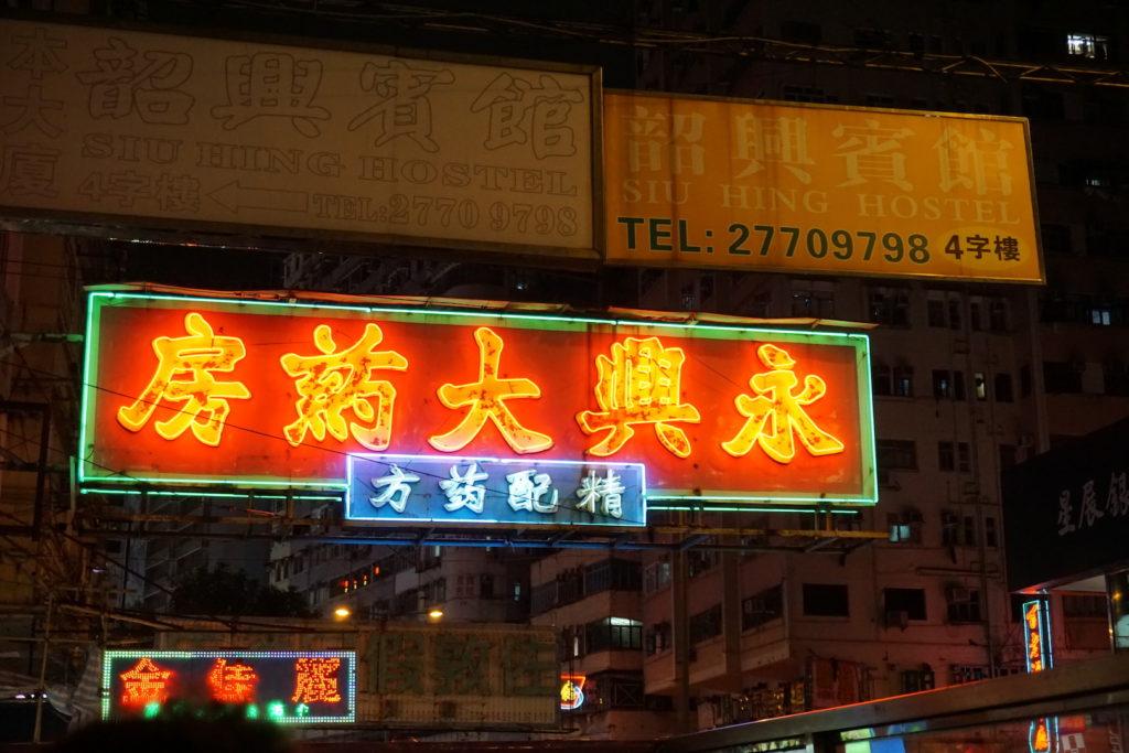 九龍サイドのネオン夜景