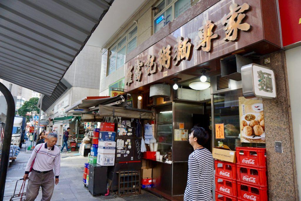 羅富記粥麺專家