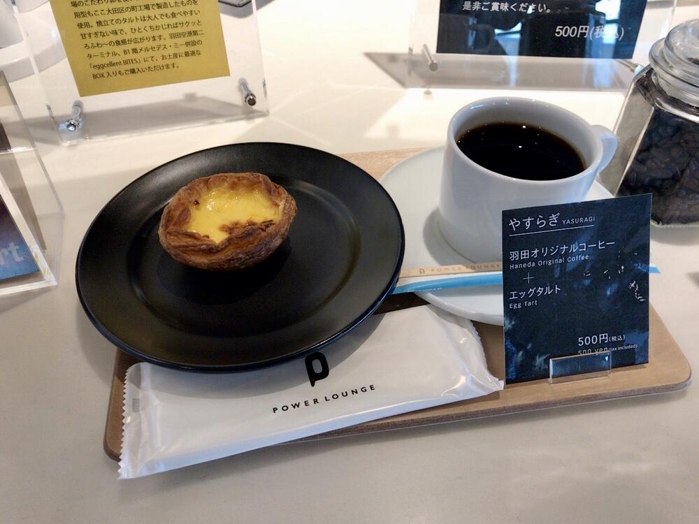 コーヒーとエッグタルトのセット