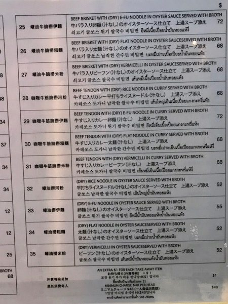九記牛腩メニュー