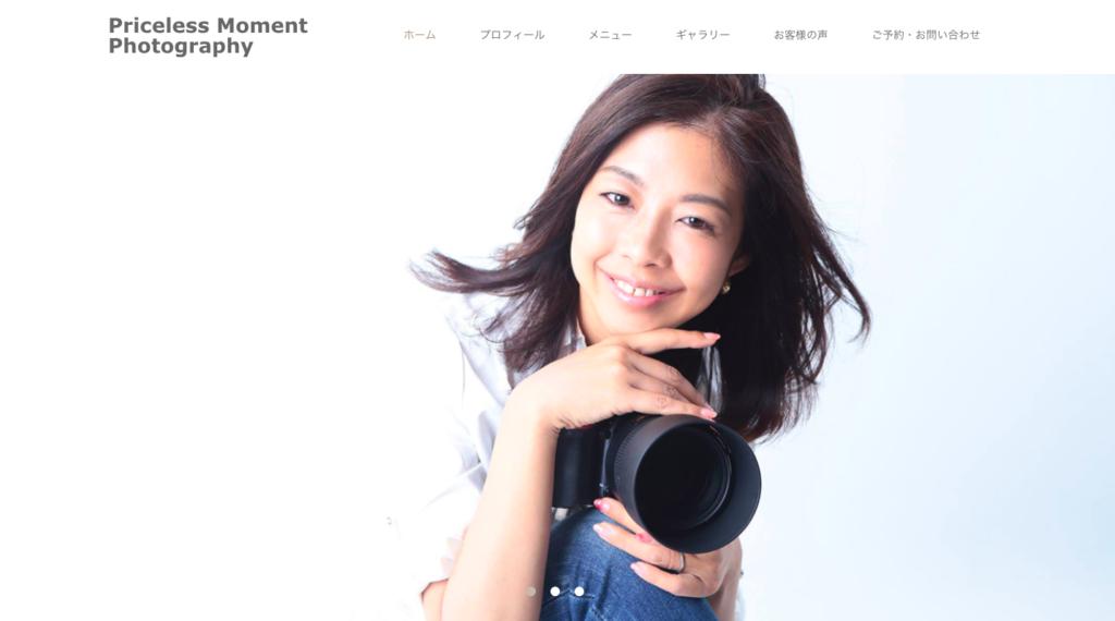 早坂華乃さんWebサイト(スクリーンショット)
