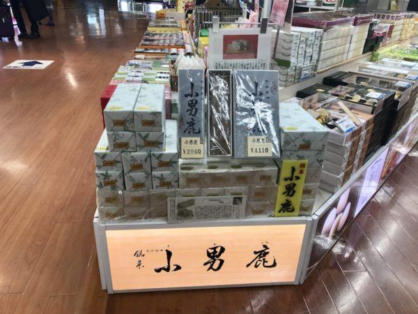 徳島空港で売ってる小男鹿