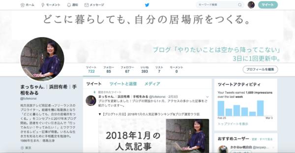 まっちゃん.twitterスクリーンショット