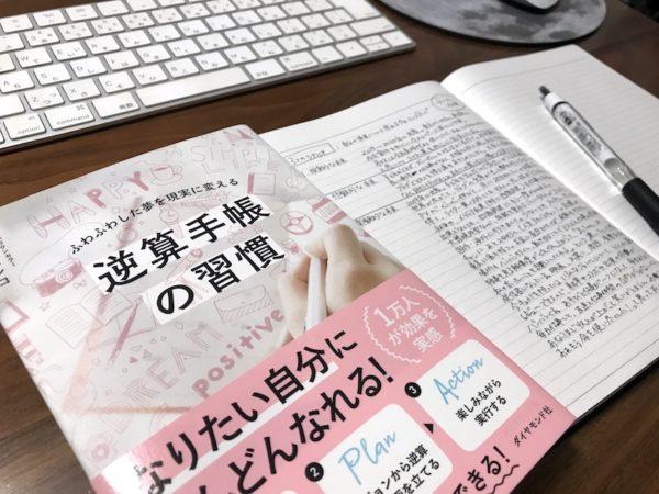 『逆算手帳の習慣』