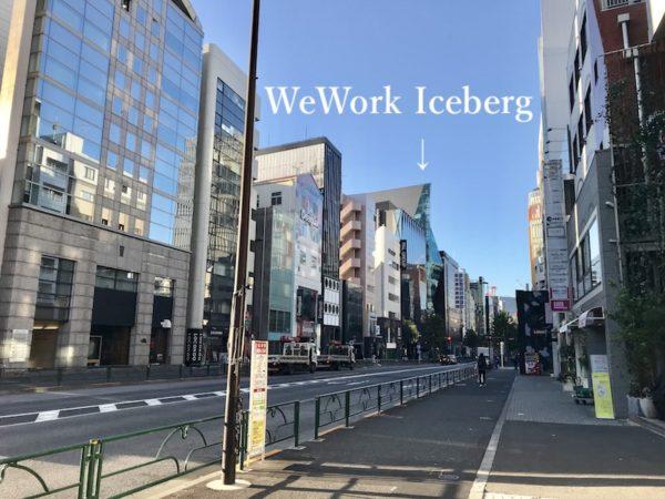 WeWork Iceberg(外観)