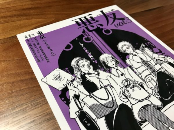 劇団雌猫『悪友 vol.3 東京』