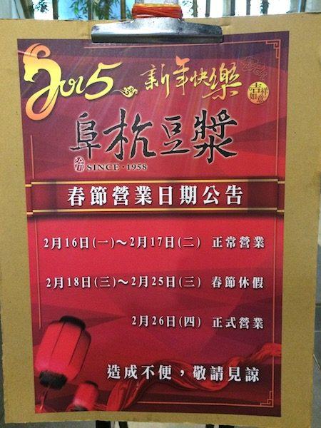 旧正月の阜杭豆漿の営業日程