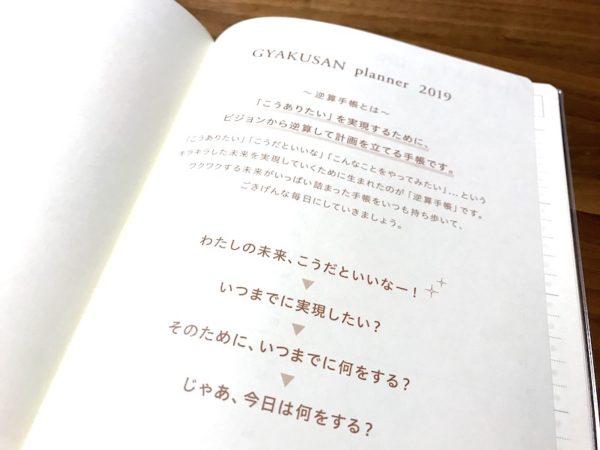 逆算手帳の最初のページ