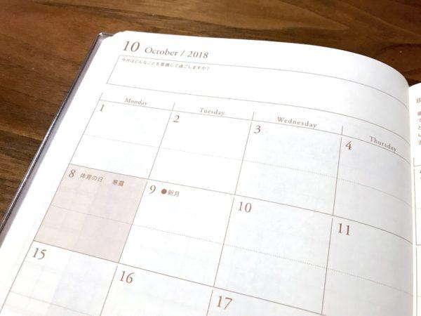 逆算手帳のマンスリーカレンダー