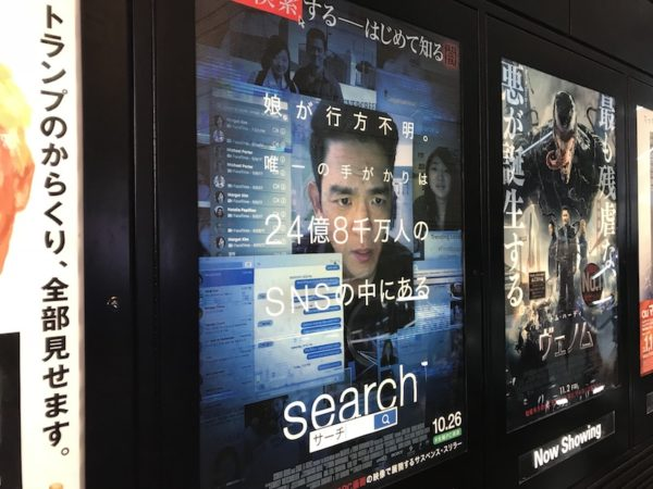 『search/サーチ』ポスター